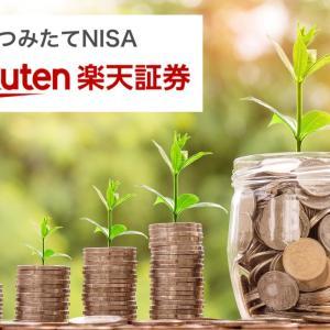 【運用実績公開】積立NISA(楽天証券)#2020年12月28日現在