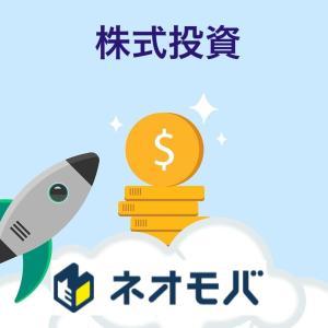 【運用実績公開】株式投資(SBIネオモバイル証券)#2020年12月28日現在