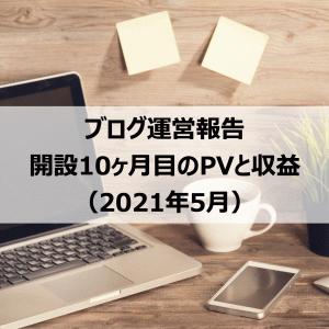 【ブログ運営報告】開設10ヶ月目のPVと収益(月間2,500PV達成!)