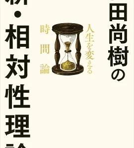 百田尚樹の新・相対性理論はおもしろい