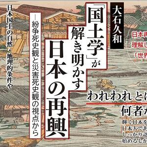 国土学が解き明かす 日本の再興