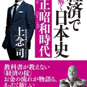 経済で読み解く日本史 大正 昭和編