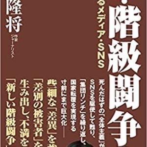 新・階級闘争論 集団リンチの日本の現状