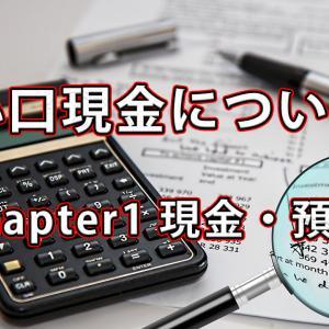 小口現金について / Chapter1 現金・預金