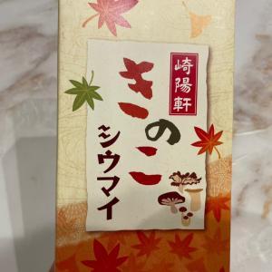 秋の味覚♩崎陽軒のきのこシウマイ