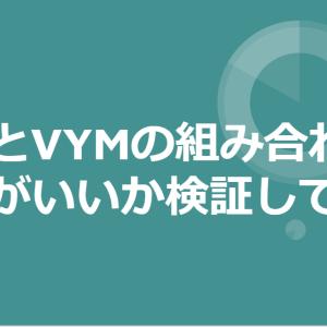 【QQQ】と【VYM】の組合せの相性について検証