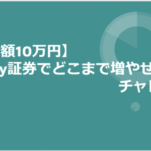 【投資元本10万円】paypay証券の運用日誌