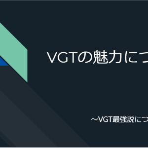 ナスレバ無理に買う必要無し?ハイテクセクターETF【VGT】の魅力について解説 ~VGTって最強じゃね?~