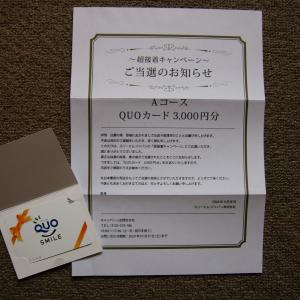 QUOカード3000円 当選