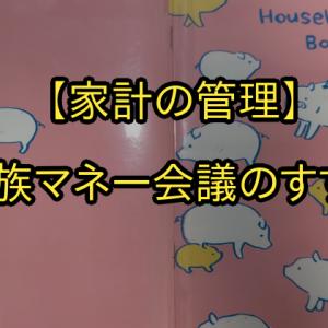【家計の管理】家族マネー会議のすすめ!