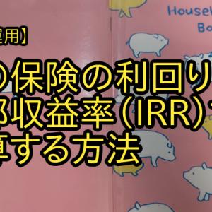 【資産運用】○○保険の利回りは?内部収益率(IRR)で計算する方法