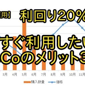 【資産運用】利回り20%!?iDeCOを今すぐ利用したい3つの理由【2021年】