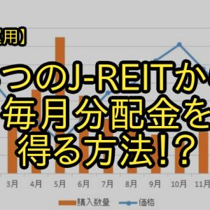 3つのJ-REIT(東証REIT指数連動ETF)から毎月分配金を得る方法!?