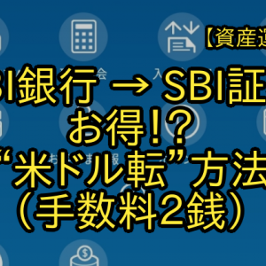 """【資産運用】SBI銀行で、お得に""""米ドル転""""(手数料2銭)"""