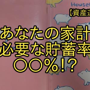 【資産運用】あなたの家計、これから必要な貯蓄率は○○%です!