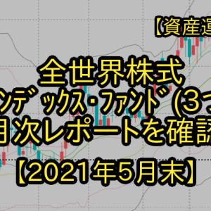 【投資の現状把握】3つの全世界株式インデックス・ファンドの月次レポートを比較(2021年5月末)