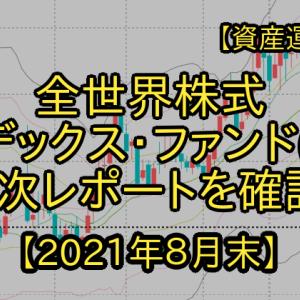 【投資の現状把握】3つの全世界株式インデックス・ファンドの月次レポートを比較(2021年8月末)