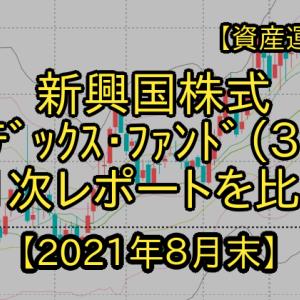 【お得なのはどれ?】3つの新興国株式インデックス・ファンド月次レポートを比較!?(2021年8月末)