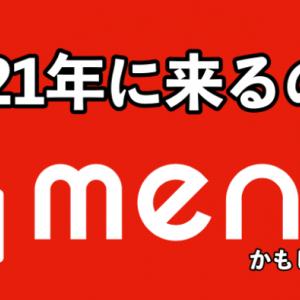 【2021最新】【15000円】menu(メニュー)配達員の魅力を徹底解説!紹介コード登録で紹介料を得よう!