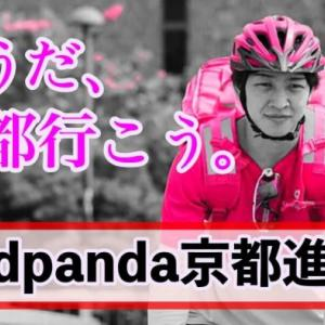 【foodpanda京都】フードパンダ配達員に紹介コード登録で紹介料ゲット!