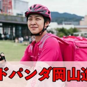 【foodpanda岡山】フードパンダ配達員に紹介コード登録で紹介料ゲット!