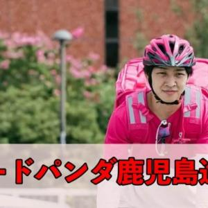 【foodpanda鹿児島】フードパンダ配達員に紹介コード登録で紹介料ゲット!
