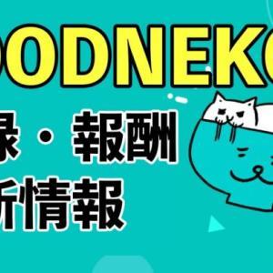 【2021最新】FOODNEKO(フードネコ)配達員の報酬・給料・登録方法!今だけネコライダー登録でボーナスがもらえる!?