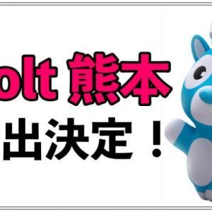 【Wolt熊本】【紹介料5000円】配達員紹介コード登録方法!【ウォルト招待コード/プロモコード】