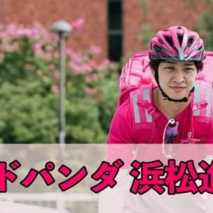 【foodpanda浜松】フードパンダ配達員に紹介コード登録で紹介料ゲット!