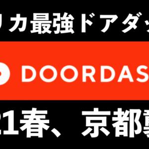 【DoorDash日本配達員】ドアダッシュが2021春、京都に進出!!