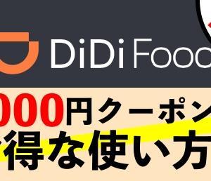 【福岡限定5500円無料クーポン】DiDiFood(DiDiフード)の超お得な注文方法!