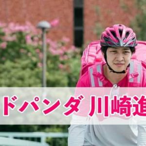 【foodpanda川崎】フードパンダ配達員に紹介コード登録で紹介料ゲット!