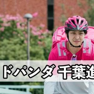 【foodpanda千葉】フードパンダ配達員に紹介コード登録で紹介料ゲット!