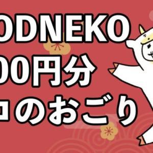 【2500円分ネコのおごり!】FOODNEKO(フードネコ)のお得なクーポン注文方法!
