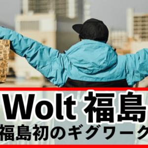 【Wolt福島】5000円!!ウォルト配達員に紹介コード登録で紹介料を得よう!