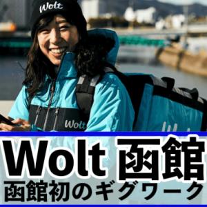 【Wolt函館】5000円!!ウォルト配達員に紹介コード登録で紹介料を得よう!