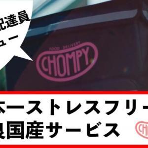 【2021最新/7500円!!】Chompy(チョンピー)配達員の登録・報酬・給料・紹介コードを解説!