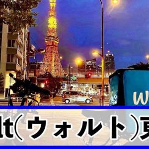 【Wolt東京】【紹介料5000円】配達員紹介コード登録方法!【ウォルト招待コード/プロモコード】