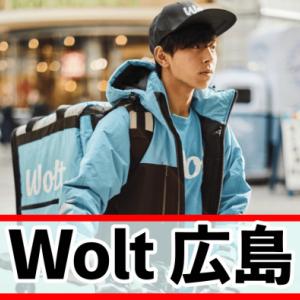 【Wolt広島】5000円!!ウォルト配達員に紹介コード登録で紹介料を得よう!