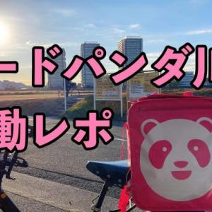【foodpanda稼働レポート】オープン直後のフードパンダ川崎で実際に配達してみた!