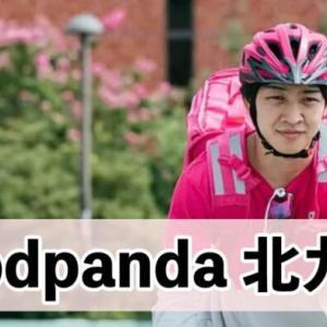 【foodpanda北九州】フードパンダ配達員に紹介コード登録で紹介料ゲット!
