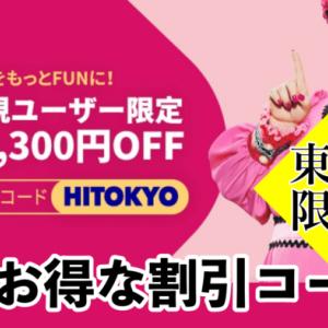 【東京限定3500円分無料クーポン】foodpanda(フードパンダ)の超お得な注文方法!