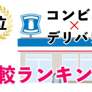 【合計8600円無料クーポン】コンビニデリバリーオススメ比較ランキング!