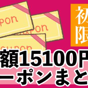 【総額15100円無料!】初回割引クーポンまとめ!フードデリバリー全8社