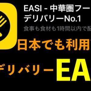 【EASIとは?】日本でも利用可能な中華デリバリー「イージー」の特徴は?配達員登録はできるのか?