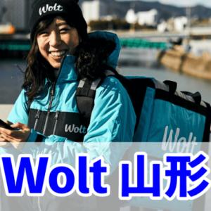 【Wolt 山形|15000円】ウォルト配達員に紹介コード登録で紹介料を得よう!お得な注文クーポンも!