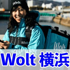 【Wolt 横浜|15000円】ウォルト配達員に紹介コード登録で紹介料を得よう!お得な注文クーポンも!