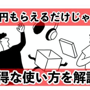 【1000円もらえる「だけ」じゃない!】みんなの銀行|紹介コード利用で登録した後にさらにお得に使うやり方とは?【招待コード】