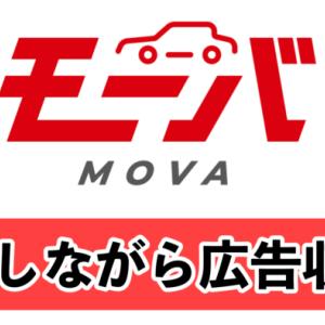 【MOVA(モーバ)は稼げる!?】配達しながら広告収入!軽貨物配達員に最適な副業の仕組みを紹介!