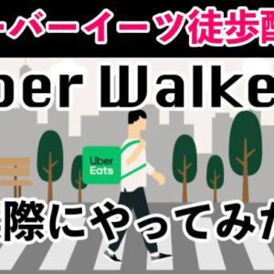 【ウーバーイーツ徒歩配達】UberWalker(ウーバーウォーカー)は稼げるのか?実際に稼働してみた!